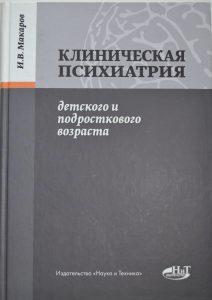 И. В. Макаров - Клиническая психиатрия