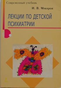 И. В. Макаров - Лекции по детской психиатрии