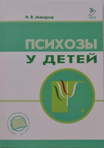 И. В. Макаров - Психозы у детей