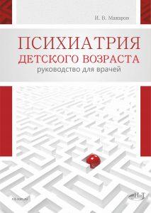 Прихиатрия детского возраста - Руководство для врачей (ред. И.В. Макарова)