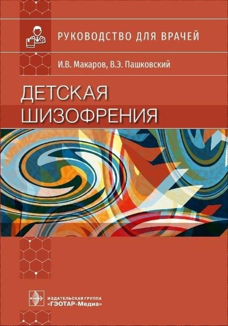 Макаров И.В., Пашковский В.Э. - Детская шизофрения: руководство для врачей.